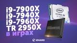 Тест AMD Ryzen Threadripper 2950X vs Intel Core i9-7900X vs i9-7940X vs i9-7960X: могут в игры?