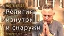 2019 07 10 ШБ 1 17 24 Религия изнутри и снаружи Владивосток кафе Ганга