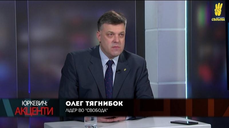 Тягнибок про імпічмент Порошенка, чесні вибори, україно-польські відносини, відбір на Євробачення