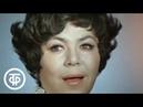Майя Кристалинская Нежность 1976