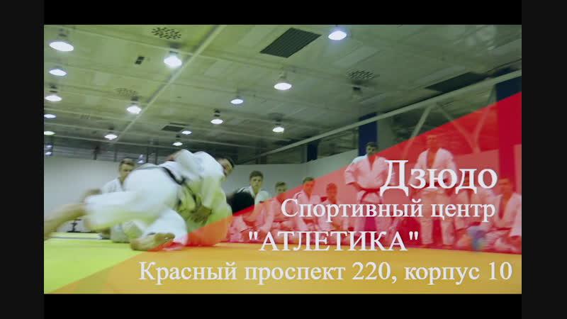 СДЮСШОР Центр спортивной борьбы отделение дзюдо в с к Атлетика