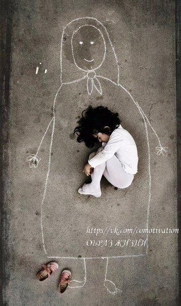 Малыш из детского дома нарисовал маму на асфальте и лег в ее объятия.