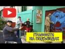 Цветочные парадные в Павловском Посаде 2018