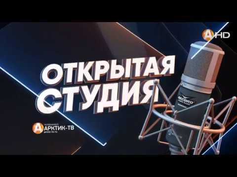 ОТКРЫТАЯ СТУДИЯ «Арктик-ТВ» и радио «RECORD» (19.11.2018)