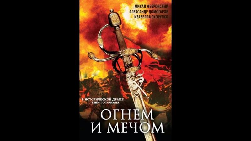 Б Ступка в фильме Огнём и мечом