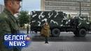 Парад в Минске может стоить $2,5 миллиона