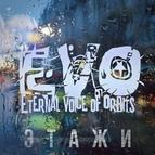 EVO альбом Этажи