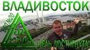 ЮРТВ 2018 Владивосток. Набережные, фуникулёр, маяк и остров Русский. №318