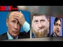 ПУТИНА ОПЯТЬ ОСКОРБИЛИ Кадыров посоветовал спрятать Габунию Грузия падает в пропасть