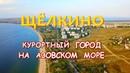 ЩЁЛКИНО, КРЫМ. Курорт на Азовском море