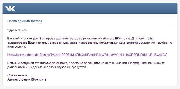 Вид письма на электронную почту
