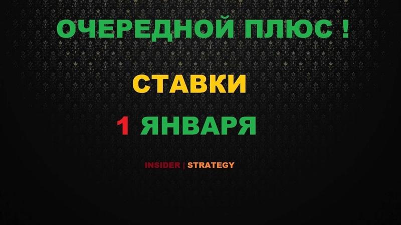 Ставки по стратегии ставок PROGRES