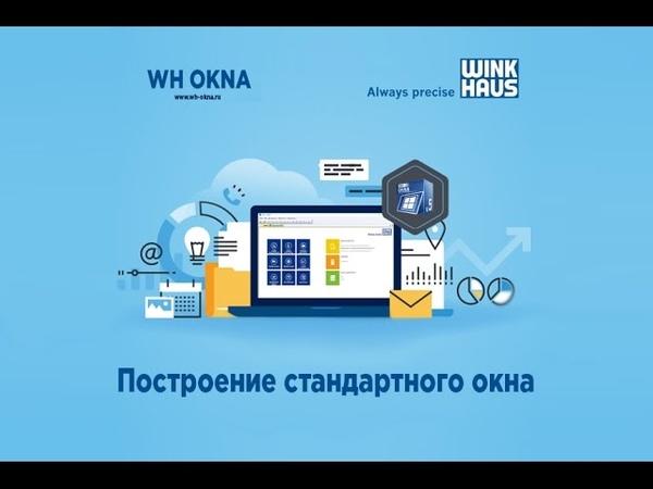 Построение стандартного окна WH Okna 5
