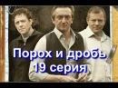 Порох и дробь 19 серия 2013