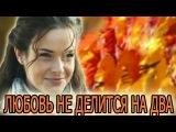 Фильм Любовь не делится на два 2013 Смотреть русские мелодрамы онлайн, полнометражка