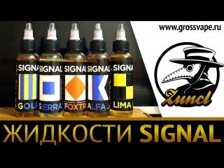 Обзор жидкости Signal от Grossvape.
