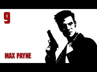 Прохождение ► Max Payne - Часть 9: Уоден