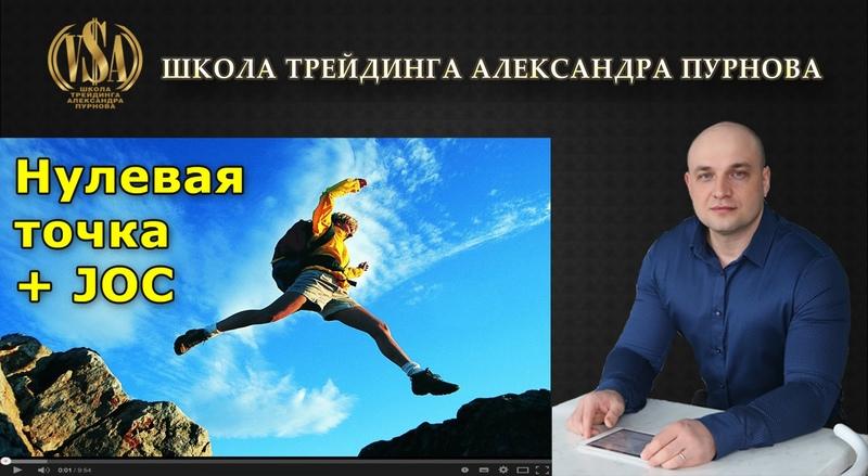 Нулевая точка JOC I Александр Пурнов I Трейдинг смотреть онлайн без регистрации