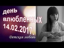 DEAF Приколы Детская любовь! 2017