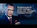 Провокации от «слуг народа» Зачем они «заводят» граждан России
