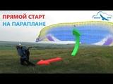 Прямой старт на параплане Как летать на параплане Учебное видео параплан Davinci CLASSIC