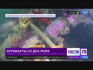 Артефакты со дна моря