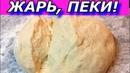 ТЕСТО КАК ПУХ! Дрожжевое тесто Можно жарить и печь. Рецепт проще простого. Универсальное тесто