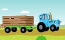 Синий трактор едет к нам =