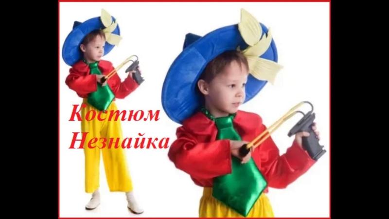 👍 Костюм Незнайка для мальчика Магазин ❤️