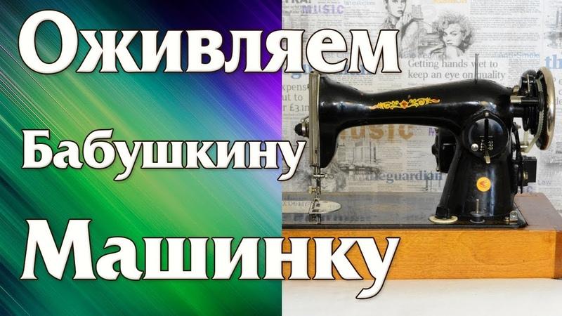 Оживляем Бабушкину машинку Подольская для пошива КОЖИ