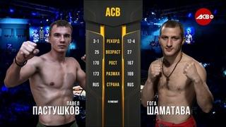 ACB 89: Гога Шаматава (Россия) - Павел Пастушков (Россия)