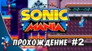 Sonic Mania - Прохождение 2 Sonic RUS