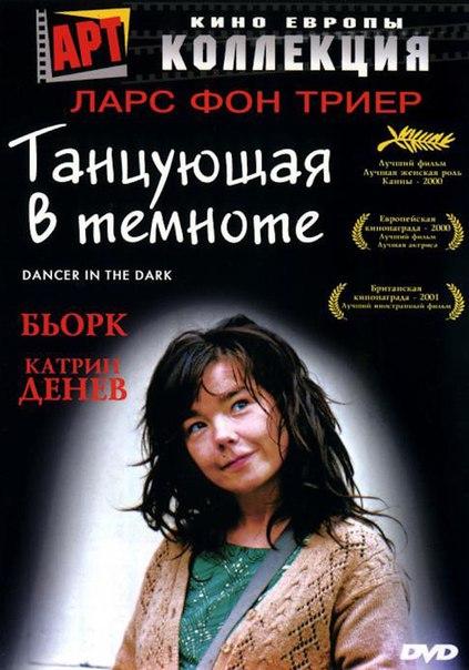 Танцующая в темноте (2000)