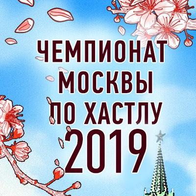 Афиша Москва 18-19 мая 2019 :: ЧЕМПИОНАТ МОСКВЫ ПО ХАСТЛУ