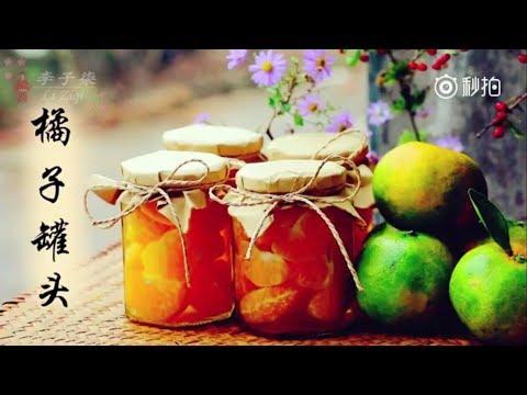 How to make Chinese canned tangerine (Engsub)   Li Ziqi 李子柒