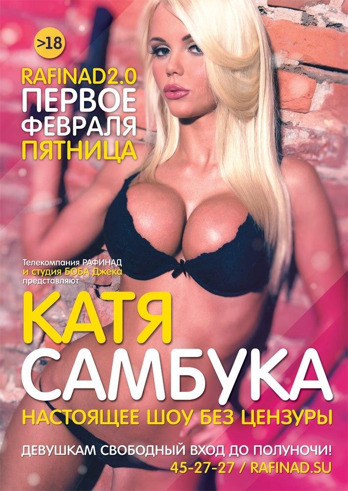 poorno-katya-sambuka