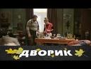 Дворик. 41 серия 2010 Мелодрама, семейный фильм @ Русские сериалы
