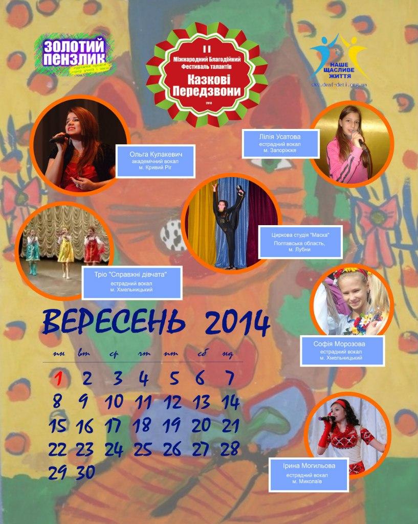 календар вересень 2014