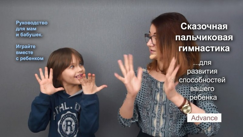 Сказочная пальчиковая гимнастика для развития способностей вашего ребенка.