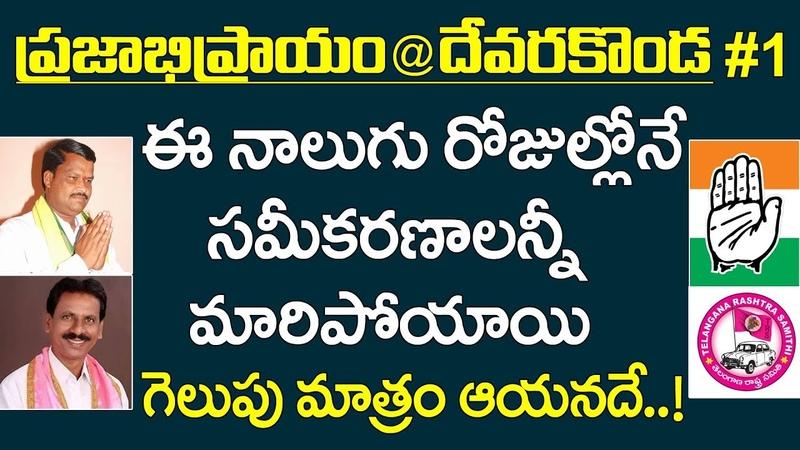 Devarakonda 1 Public Talk | దేవరకొండలో గెలుపు ఆయనదే..! Telangana Elections 2018 | Who is Next CM ?