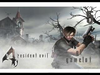 Resident Evil 4 [Серия 5] Здоровенный!!! ...ой даже шутить по этому поводу небуду