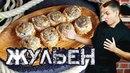 Ролл Жульен . Рецепт в домашних условиях. Sushi Roll