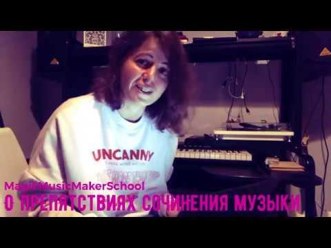 MagicMusicMaker School - Какие бывают препятствия при сочинении музыки?