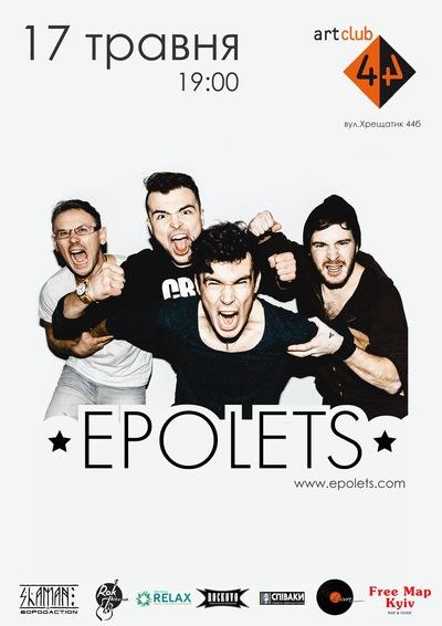 Epolets в Киеве  3bf9e21d331f3