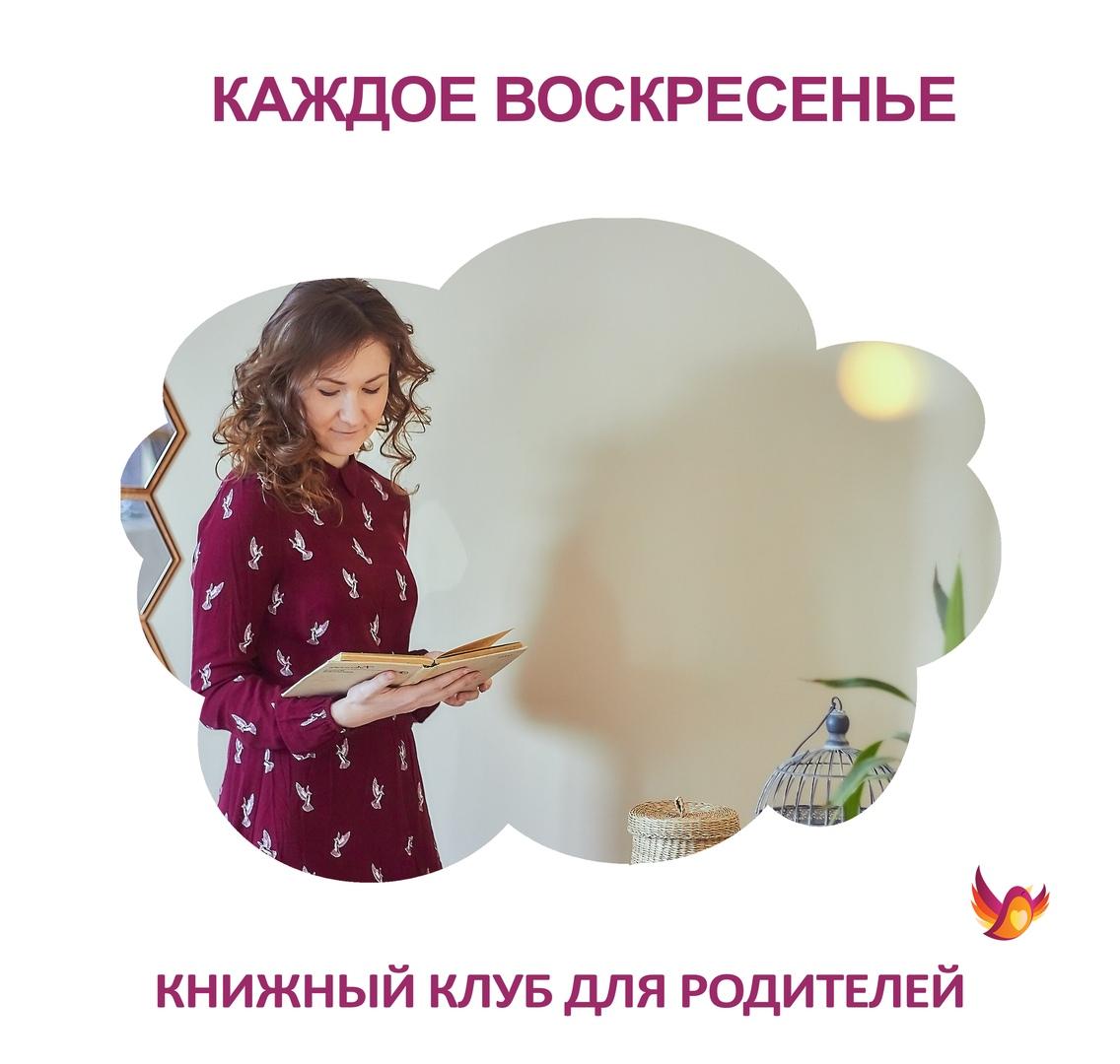Афиша Тюмень Книжный клуб _ Крылья