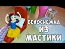 Лепка из мастики. Белоснежка на торт / Snow White The figure of mastic