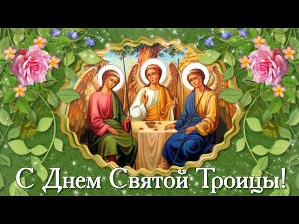 Троица Праздник🌼День Святой Троицы🍀Поздравления с Троицей🌼Православная Троица