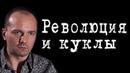 Революция и куклы КириллБарабаш