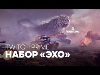 Набор «эхо» twitch prime