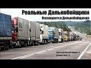 Реальные Дальнобойщики / © # Посвящается Дальнобойщикам / Аварии и ДТП / Аварии Грузовиков